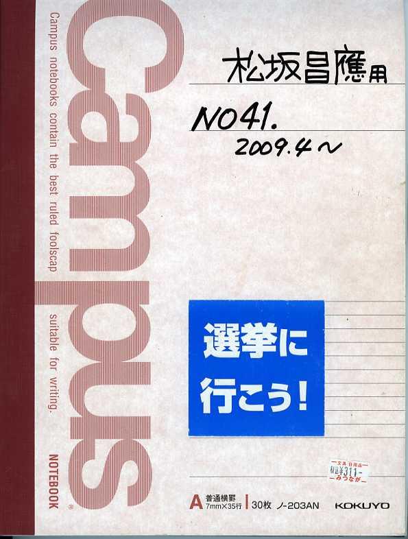 遠くて近いインターネット:阿久根選挙_c0052876_22324368.jpg