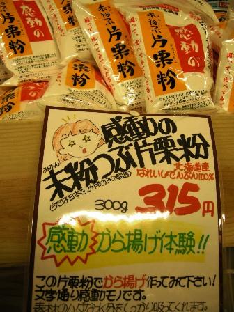 御影新生堂 TROIS_e0167593_0504758.jpg