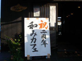 雑貨DA! バザーだIN和みカフェに出張販売!_e0166301_2257158.jpg