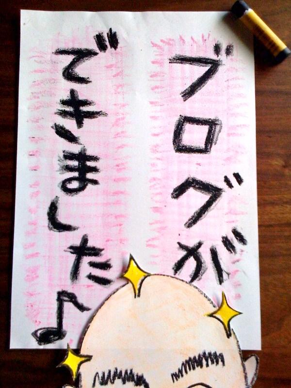 ほとけのこども日記!ぱちぱちぱち!!!_b0188106_1628233.jpg