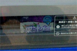 果汁グミを売る飲料自動販売機_a0003909_2050398.jpg