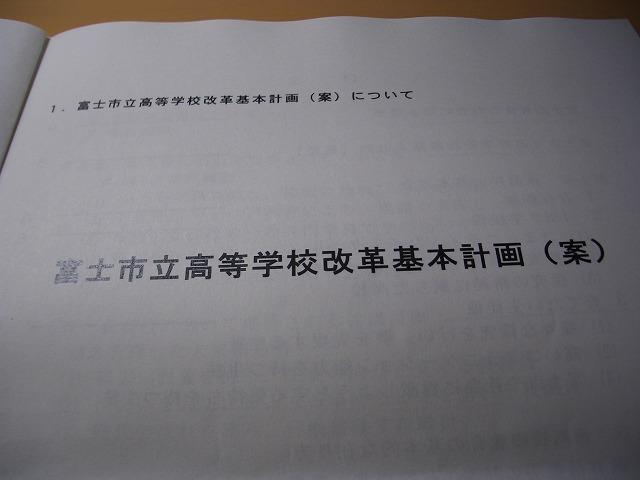富士市立高等学校に県内初の「スポーツ探求科」が!_f0141310_23211872.jpg