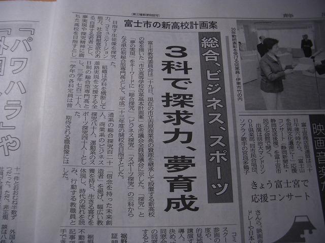 富士市立高等学校に県内初の「スポーツ探求科」が!_f0141310_2321296.jpg