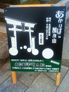AKARIBAin加茂山が開催されました。_b0130512_0164869.jpg