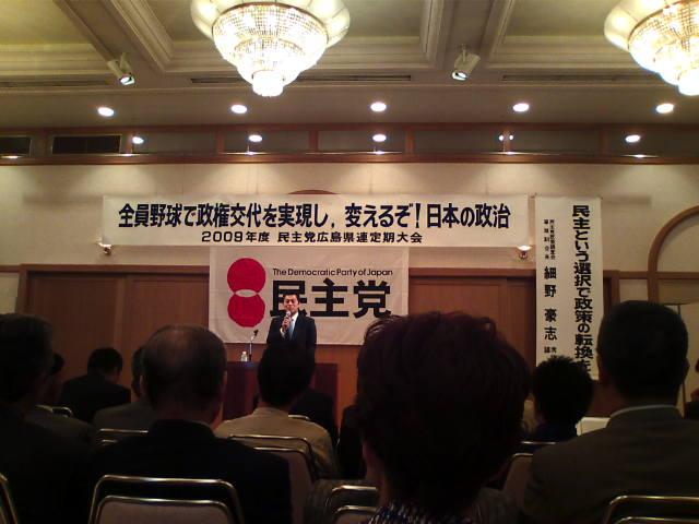 民主党県連大会・ホッとるーむふくやま総会_e0094315_16263646.jpg