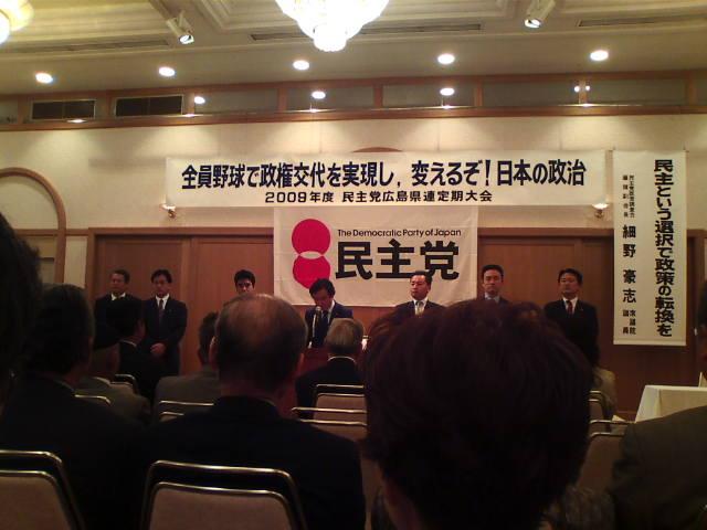 民主党県連大会・ホッとるーむふくやま総会_e0094315_16263648.jpg