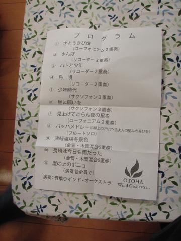 5月5日訪問アンサンブル演奏会_f0200416_733541.jpg
