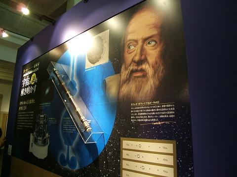 上野の国立科学博物館 その2_e0089232_1432767.jpg