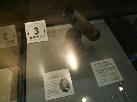 上野の国立科学博物館 その2_e0089232_1493722.jpg