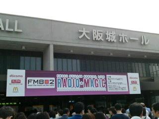 只今、大阪城ホールです!_b0046357_18554246.jpg