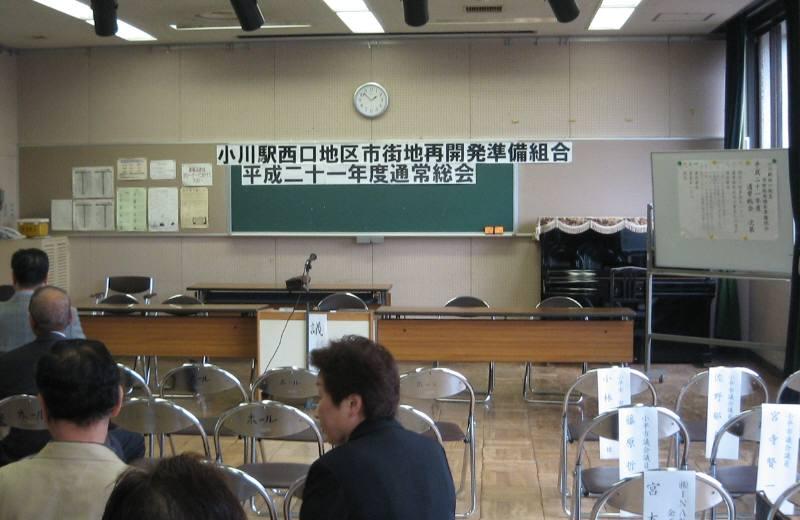 小川駅西口地区市街地再開発準備組合総会_f0059673_21224060.jpg