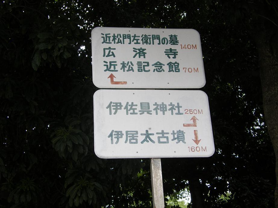神社を訊ねて その7 近松ぶらり歩き    JR塚口駅_c0118393_10145484.jpg