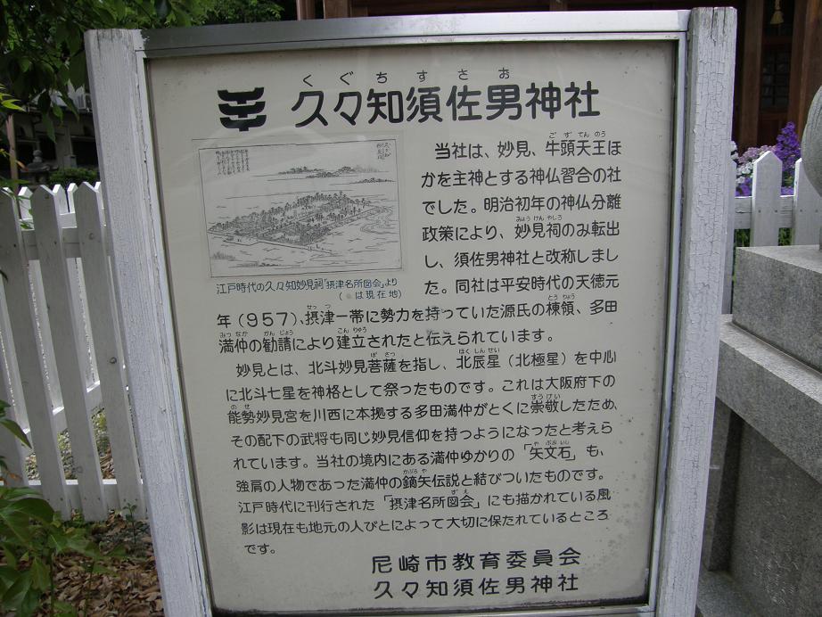 神社を訊ねて その7 近松ぶらり歩き    JR塚口駅_c0118393_1025512.jpg