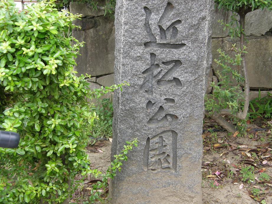 神社を訊ねて その7 近松ぶらり歩き    JR塚口駅_c0118393_1041492.jpg