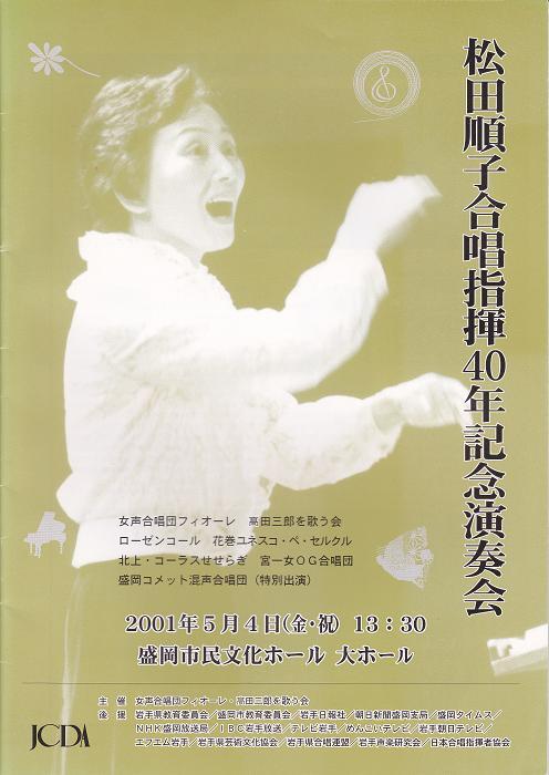 松田順子合唱指揮40年記念演奏会_c0125004_18255024.jpg