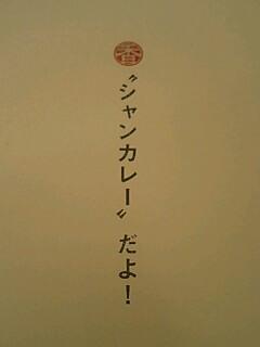 """香""""シャンカレー""""だよ!_c0033210_851686.jpg"""