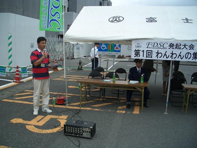 富士ドッグサポーターズクラブ発起大会 第1回ワンワンの集い_f0141310_23354614.jpg