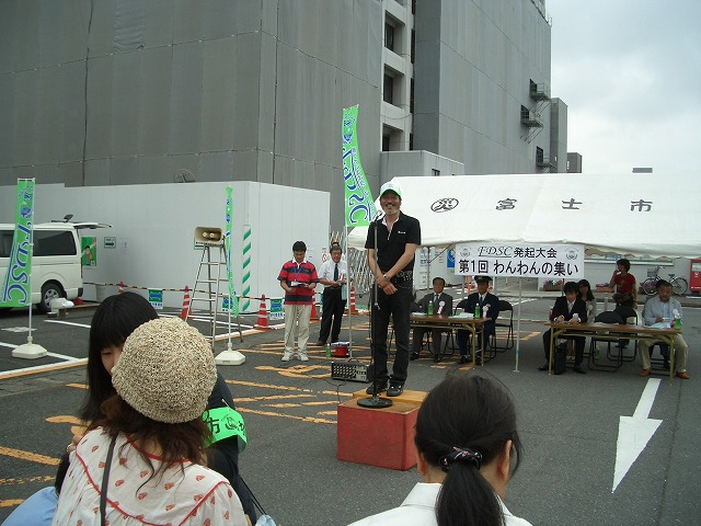 富士ドッグサポーターズクラブ発起大会 第1回ワンワンの集い_f0141310_2336129.jpg