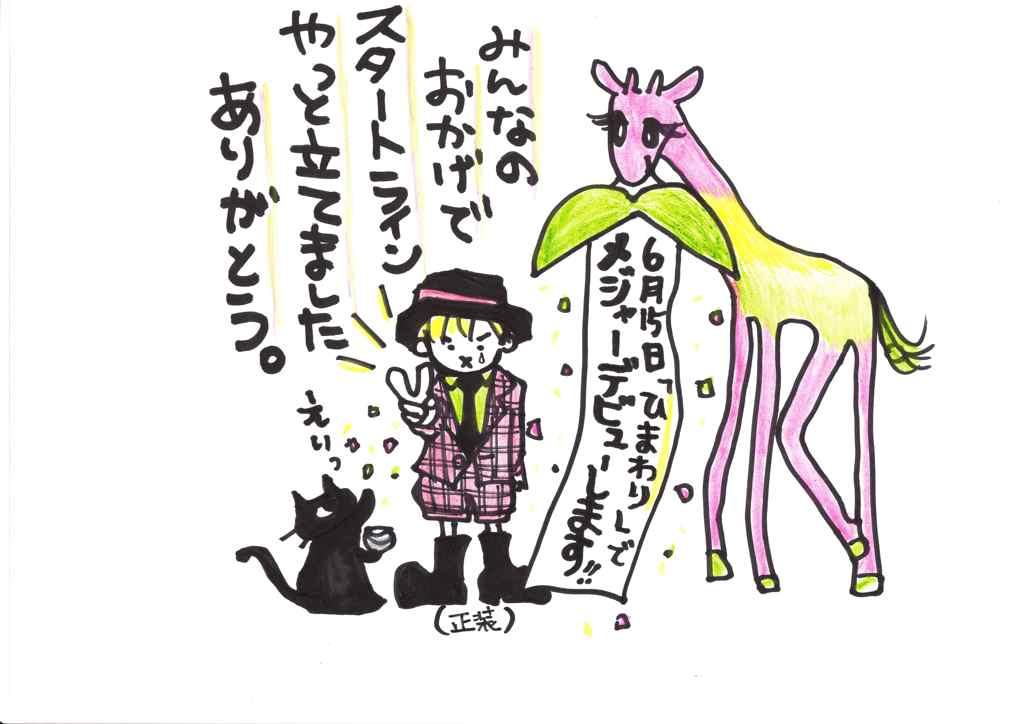 キナコ☆メジャーデビュー☆☆_f0115311_18365188.jpg