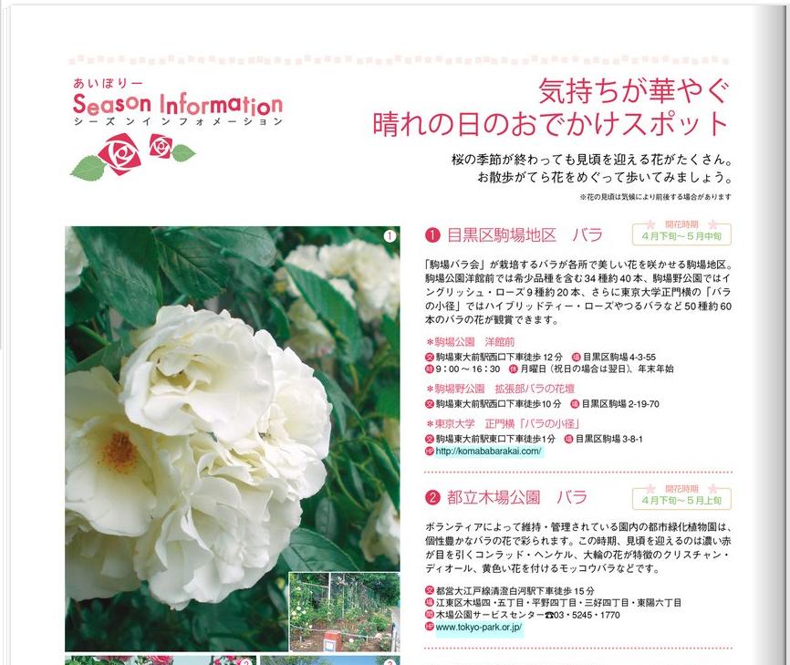 京王線沿線情報誌あいぼりー_f0172313_16444065.jpg