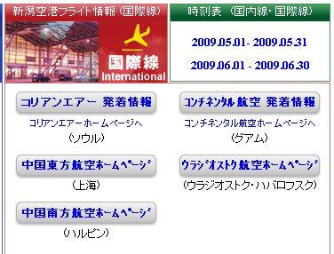 さらば新潟_c0025115_22452269.jpg