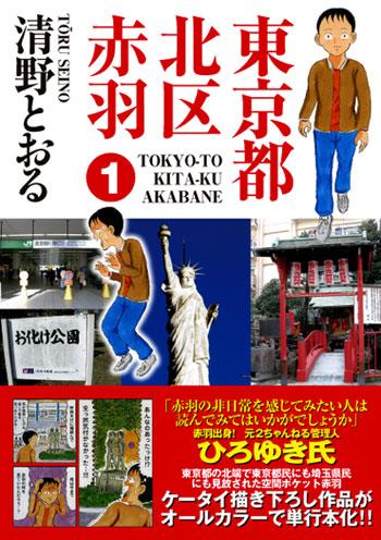 amazon:東京都北区赤羽 1