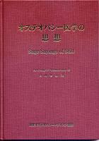 本 「医学の思想」_b0175343_21372662.jpg