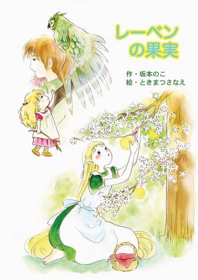 2009・児童文芸創作童話サロン_c0007652_2348342.jpg