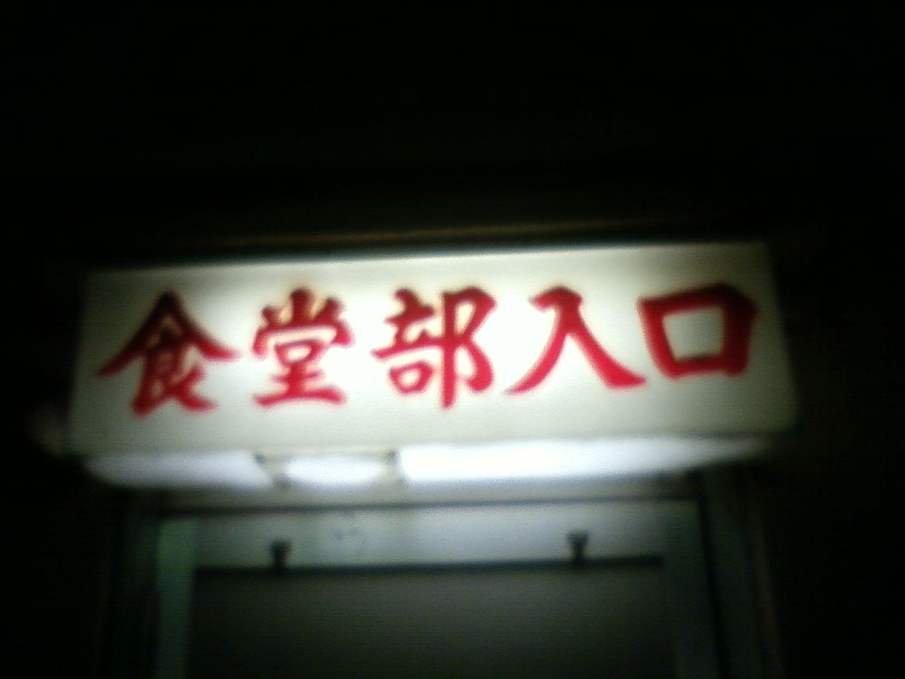 b0180463_0225260.jpg