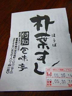 朴葉寿司 ( ほおばずし )_b0123970_1192286.jpg