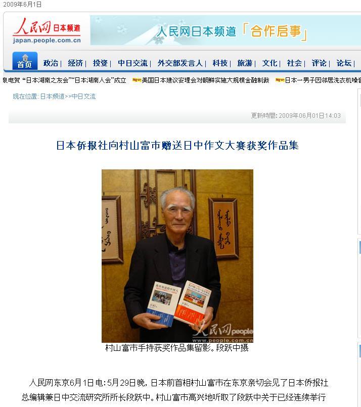 村山富市元総理に日中作文受賞作品集を贈呈する写真 人民網日本版に掲載_d0027795_15411853.jpg
