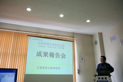 第39期下期生産革新活動成果報告会_c0193896_22344165.jpg