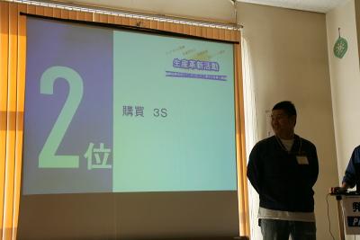 第39期下期生産革新活動成果報告会_c0193896_2350973.jpg