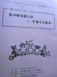 松井るり子さんに会いに行く_c0138704_2325717.jpg
