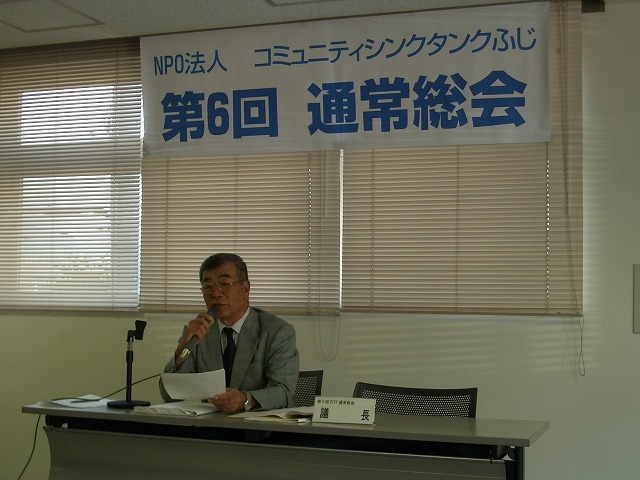 NPO法人コミュニティシンクタンクふじの解散総会_f0141310_23535031.jpg
