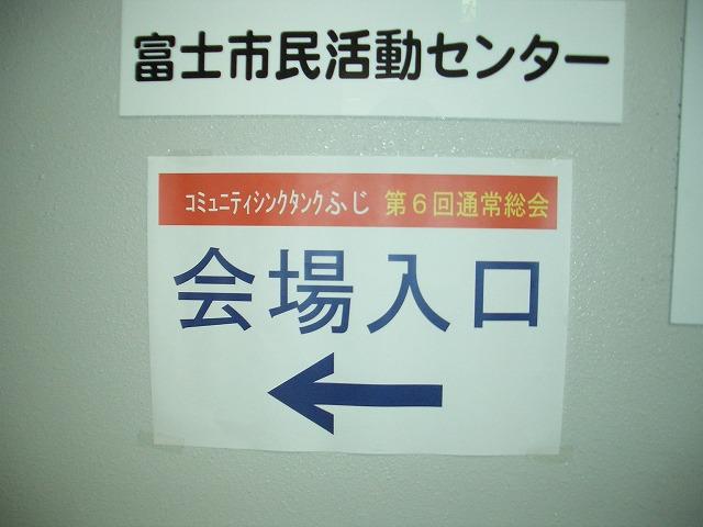 NPO法人コミュニティシンクタンクふじの解散総会_f0141310_2354964.jpg
