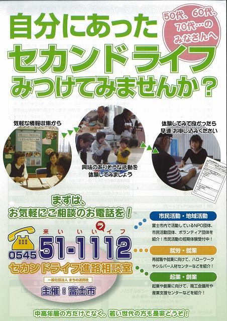 NPO法人コミュニティシンクタンクふじの解散総会_f0141310_23561016.jpg
