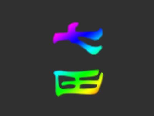 f0202818_21593810.jpg