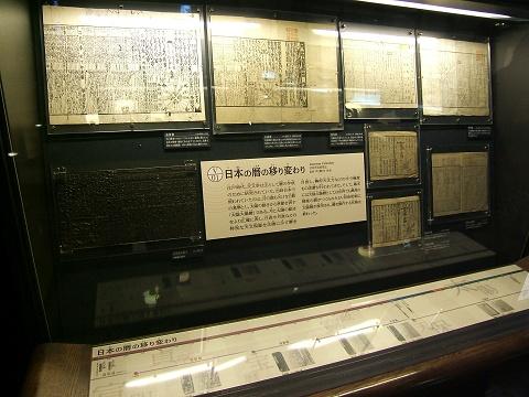 上野の国立科学博物館 その3_e0089232_20574375.jpg