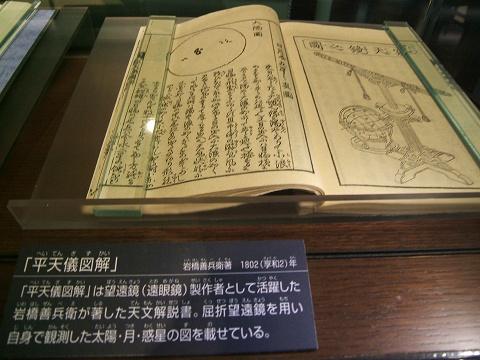 上野の国立科学博物館 その3_e0089232_21112731.jpg