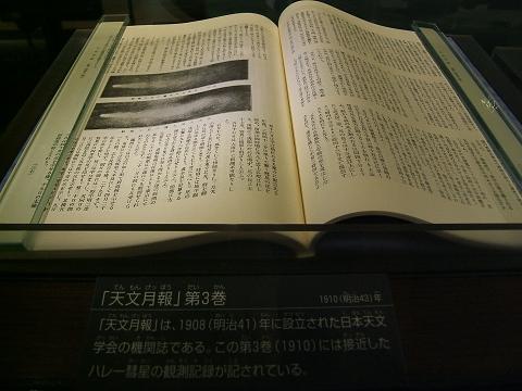 上野の国立科学博物館 その3_e0089232_211231.jpg