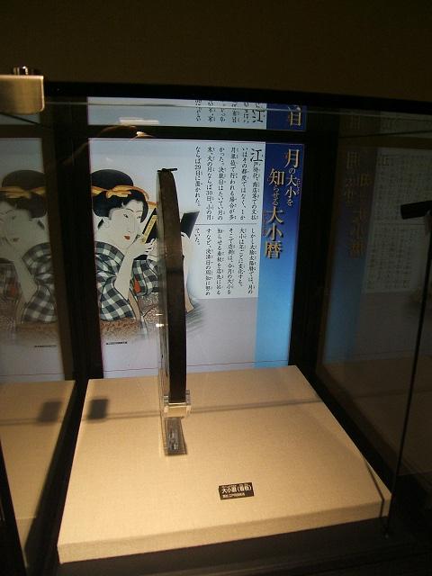上野の国立科学博物館 その3_e0089232_21383771.jpg