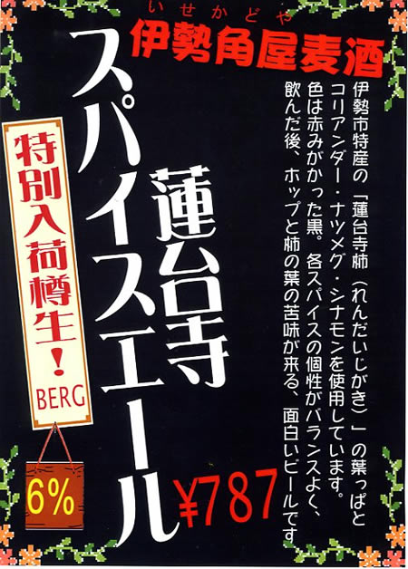 【初入荷】 伊勢角屋 蓮台寺スパイスエール登場!_c0069047_19552615.jpg