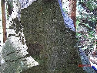 国有林内「山神」様をお祀りしました(5/23)_b0123970_2142794.jpg