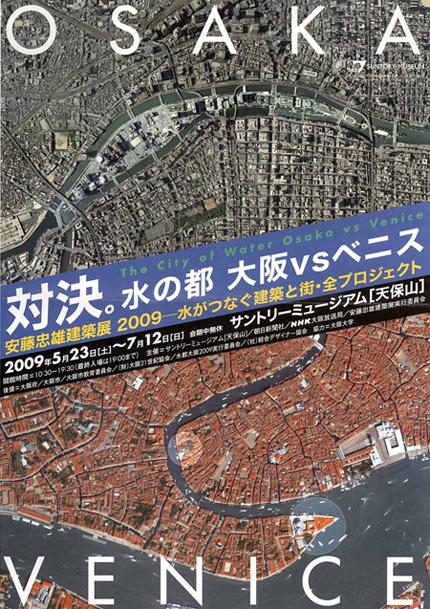 安藤忠雄 対決。水の都大阪VSベニス_f0099102_21104947.jpg