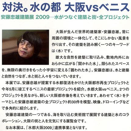 安藤忠雄 対決。水の都大阪VSベニス_f0099102_2111226.jpg
