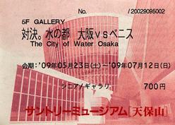 安藤忠雄 対決。水の都大阪VSベニス_f0099102_2116126.jpg