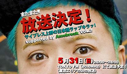 サイプレス上野の日本語ラップキラッ!VOL.2_c0025217_17151927.jpg