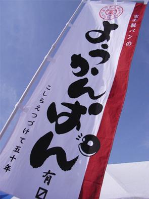 商品ロゴ・のぼり : 「ようかんぱん」 富士製パン株式会社様_c0141944_21325597.jpg