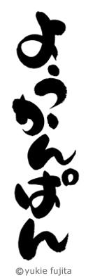 商品ロゴ・のぼり : 「ようかんぱん」 富士製パン株式会社様_c0141944_21334843.jpg